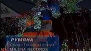 Румяна - Седнал Господ да вечеря (1999)