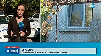 Мъж е бил убит в Костенец
