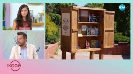 Инициатива за изграждане на мобилни библиотеки