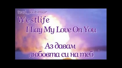 Westlife - I Lay My Love On You / превод /