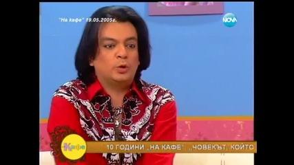 10 години На кафе - гост Филип Киркоров - На кафе (07.03.2014г.)