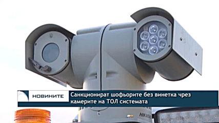 Санкционират шофьорите без винетка чрез камерите на ТОЛ системата