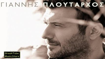 Яко Гръцко 2013!! Giannis Ploutarxos - Se Parakalao