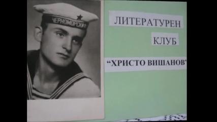 Клуб лично творчество Христо Вишанов гр. Ветово-поезия