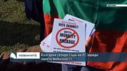 България сезира Съда на ЕС заради пакета Мобилност I