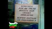 Това Може Да Се Види Само В България !!!