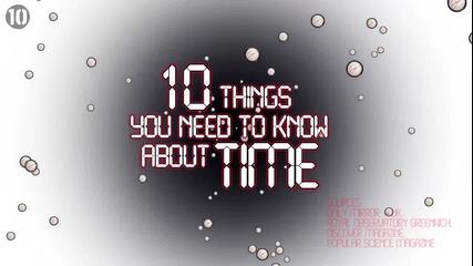 10 Неща ,които трябва да знаеш за времето