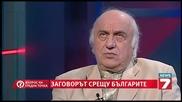 Мистерията е разгадана- Край на заговора срещу българите!