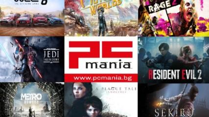 Топ 10 игри на 2019 г. - Петър Хайтов - PC Mania