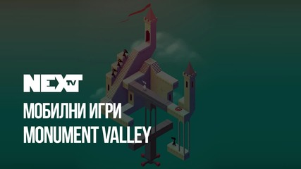 NEXTTV 055: Mobile: Monument Valley