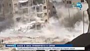 Влезе в сила примирието в Сирия