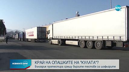 България поиска Гърция да спре тестването на шофьори на тирове