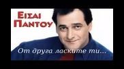 Напразно Се Оплакваш - Василис Карас
