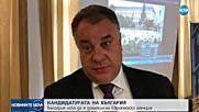 България представи кандидатурата си за Агенцията по лекарствата
