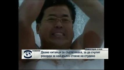 Двама китайци се състезаваха за подобряване на рекорда за най-дълго стоене на студено