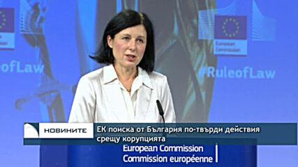 ЕК поиска от България по-твърди действия срещу корупцията