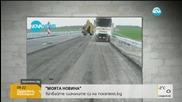 """В """"Моята новина"""": магистрала """"Марица"""" пропадна"""