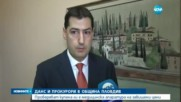 ДАНС и прокурори в Община Пловдив