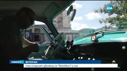 Най-старият движещ се Москвич у нас
