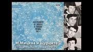 Мария Мицева И Щурците - Птиците Нямат Сенки (1967)
