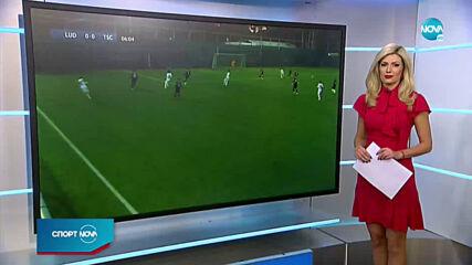 Спортни новини (20.01.2021 - късна емисия)