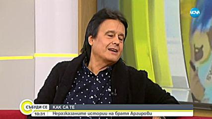 Братя Аргирови: Завърнахме се на музикалната сцена с гръм и трясък