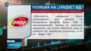 """КФН започва проверка по казуса с """"Градус"""" АД"""