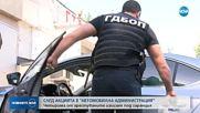 СЛЕД АКЦИЯТА В ДАИ-БЛАГОЕВГРАД: Шестима инспектори остават в ареста