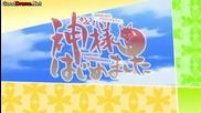 Kami-sama Hajimemashita 8 Bg Subs