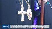 Арменската общност в България се вдигна на протест (СНИМКИ)