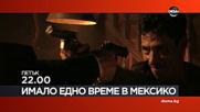 """""""Имало едно време в Мексико"""" на 1 март по DIEMA"""