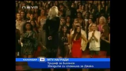 Речта на Мадона за Майкъл на наградите на Mtv