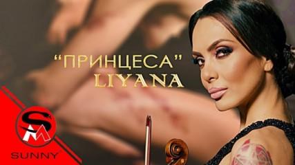 ЛИЯНА - ПРИНЦЕСА