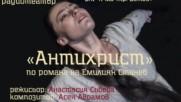 Емилиян Станев - « Антихрист», радиотеатър