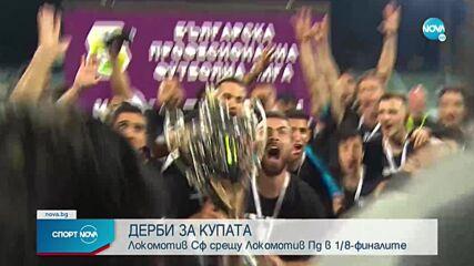 Спортни новини (26.10.2021 - обедна емисия)