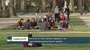 Белгия отлага облекчаването на противоепидемичните мерки