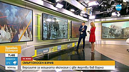 Версиите за мощната експлозия с две жертви във Варна