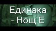 Единака – Нощ Е