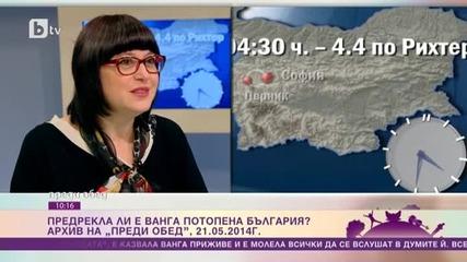 Предрекла ли е Ванга потопена България? - btv преди обед
