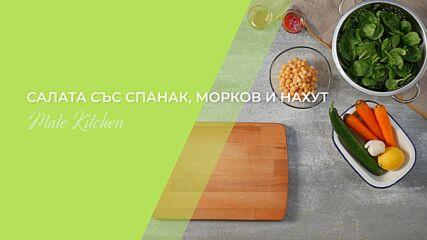 Салата с бейби спанак, морков и нахут