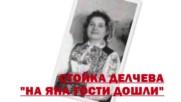 Стойка Делчева - На Яна Гости Дошли