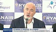 """Ryanair"" отмени хиляди полети (ПЪЛЕН СПИСЪК)"