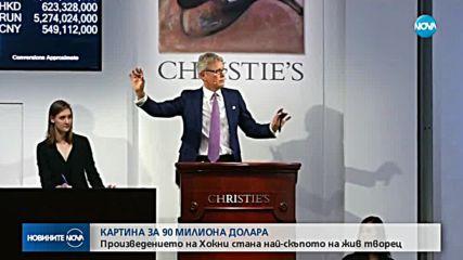 РЕКОРД: Продадоха картина на Хокни за 90 милиона долара