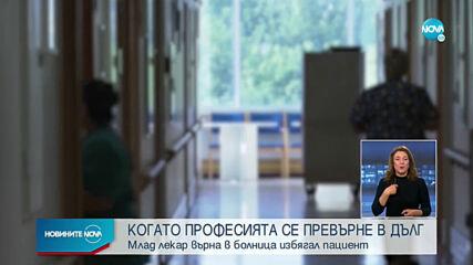 Млад лекар издири и върна в болница пациент с деменция и COVID-19