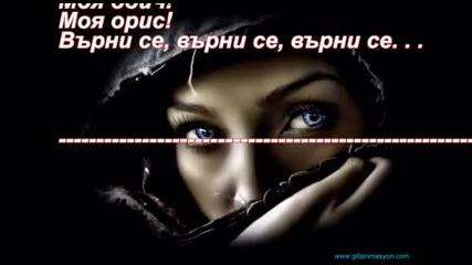 Софи Маринова Без Дъх + Текст