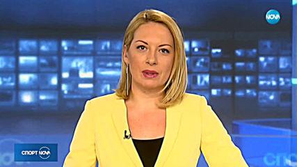 Спортни Новини (16.02.2019 - обедна емисия)