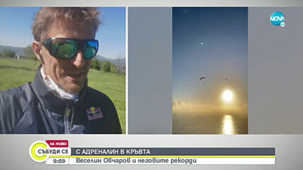 Веселин Овчаров и Никола Абаджиев се включват в инициативата Wings for Life