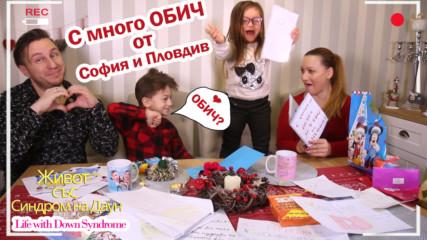 С много ОБИЧ от София и Пловдив Живот със Синдром на Даун