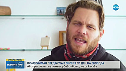 Джок Полфрийман само по NOVA: Съжалявам за смъртта на Андрей Монов