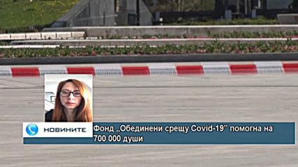 "Фонд ""Обединени срещу Covid - 19"" помогна на 700 000 души"